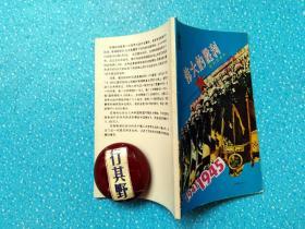 【伟大的胜利 1941--1945】苏德战场是二战最主要、最具有决定性的战场。作者瓦·利亚波夫。新闻出版社1985年印刷。自然旧,书皮、书口略显脏(已打理过)、轻微磨白,书角轻微磕碰