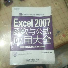 Excel 2007函数与公式应用大全
