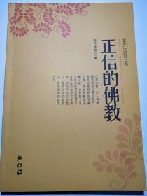正信的佛教 圣严法师三书 弘化社 正心缘结缘佛教用品法宝书籍