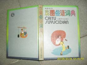 彩图俗语词典(85品小32开精装书脊黑1990年1版1印6万册218页)43183