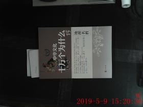 中华文化 十万个为什么15 地理名胜