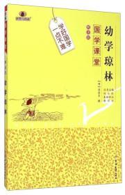 国学课堂:幼学琼林(解读版)