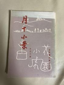 沈从文《月下小景》汇通书店出版1977年
