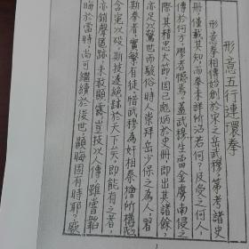 李存义形意五行连环拳手抄本