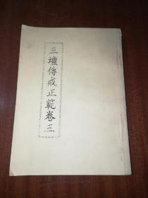 三坛传戒正范(卷三)J