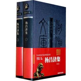 杨昌济集(全两册)