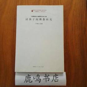汉唐于阗佛教研究