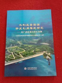水利风景资源开发利用模式研究——以广西壮族自治区为例