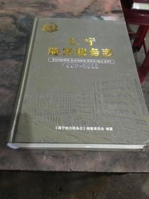 遂宁地方税务志(2003-2018)