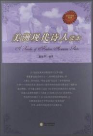 欧洲诗歌典藏:美洲现代诗人读本