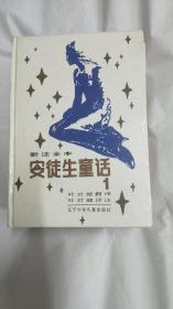 新注全本《安徒生童话》(1-4全)【精装】