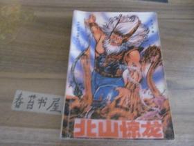 北山惊龙【1---3册】