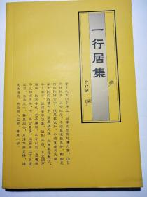 一行居集 清彭绍升 弘化社 正心缘结缘佛教用品法宝书籍