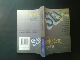 中学数理化公式定律手册