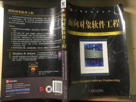 面向对象软件工程(计算机科学丛书)正版原版