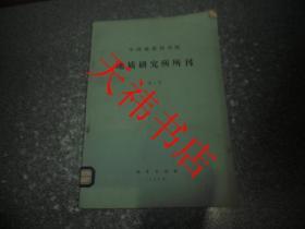 中国地质科学院 地质研究所所刊 第4号