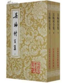 吴梅村全集(全三册) 正版现货