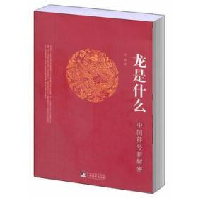 龙是什么:中国符号新解密