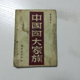 中国四大家族(1950年初版5千册)品如图