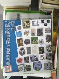 特价~15陆家嘴梅园杯上海藏书票邀请展作品集9787567111288