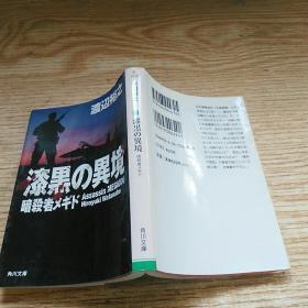日文 漆黑の异境
