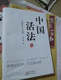 中国活法(二)