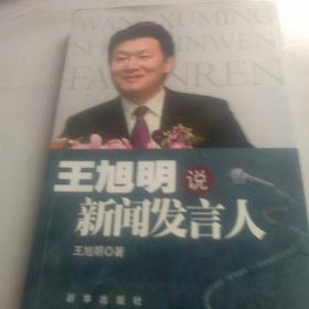 王旭明说新闻发言人