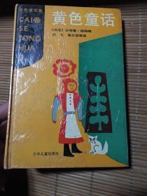 彩色童话集: 黄色童话