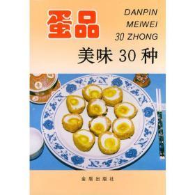 蛋品美味30种——家庭美食系列丛书