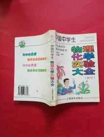 中国中学生物理化学实验大全 (初中)