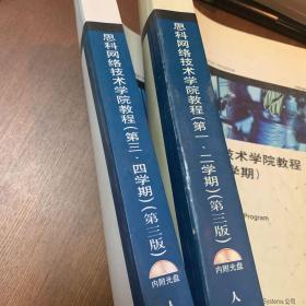 思科网络技术学院教程(一二三四学期合售)第三版