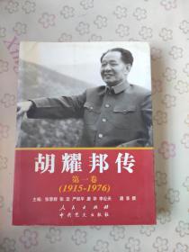 胡耀邦传第一卷(1915——1976)