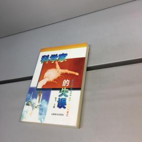 科学家的失误 【一版一印 95品+++ 内页干净 多图拍摄 看图下单 收藏佳品】