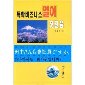 自学日语读本