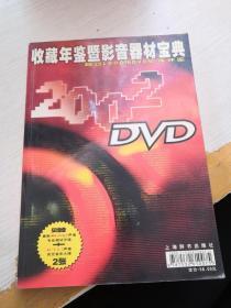 DVD2002 收藏年鉴暨影音器材宝典 无光盘