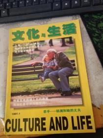 文化与生活 1997年1期 总第117期