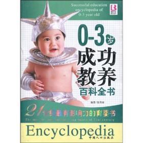 0-3岁成功教养百科全书