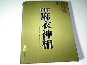 中国古代相学名著 文白对照足本全译 图解麻衣神相