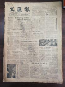 (原版老报纸品相如图)文汇报
