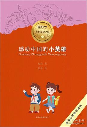 感动中国的小英雄/爱我中华红色探险之旅