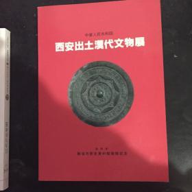 西安出土汉代文物展(铜板彩图,日文原版)