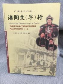 潘同文(孚)行-广州十三行之一