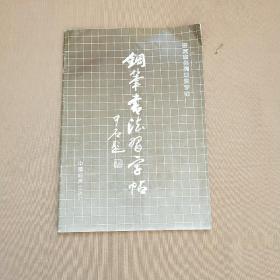 钢笔书法习字帖 (有田英章 题词 落款 保真)