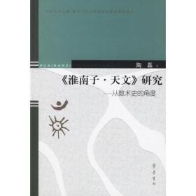 《淮南子·天文》研究:从数术史的角度