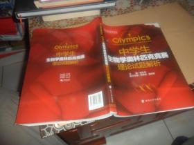 中学生生物学奥林匹克竞赛理论试题解析 (正版现货)