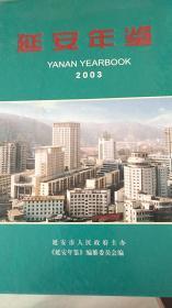 延安年鉴2003