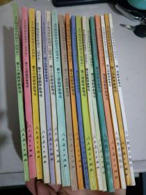 全日制培智学校语文(试用本):数学参考书(数学参考书)1-18 十八册合售