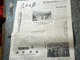 人民日报 1998年4月11日  1-8版