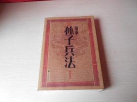 祖本  孙子兵法(厚本)