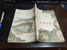 太湖漫游  32开本